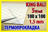 Термопрокладка King Bali 5 W/mK 100х100 1.5mm белая термо прокладка термоинтерфейс