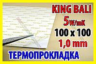 Термопрокладка King Bali 5 W/mK 100х100 1.0mm белая термо прокладка термоинтерфейс