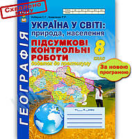 Географія 8 клас Нова програма Підсумкові контрольні роботи Авт: Кобернік С. Вид-во: Абетка