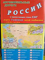 Карта автомобильных дорог России и прилегающих стран СНГ