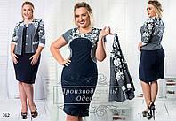 Платье двойка с пиджаком ткань масло размеры 50,52,54,56,58,60