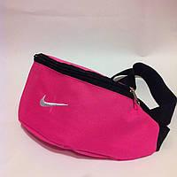 Поясная сумка, бананка Nike, Найк розовая