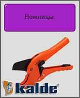 Ножницы Kalde 16-42 Automatic для ппр и металлопластиковых труб