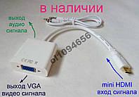 Переходник конвертер с mini HDMI в VGA + ЗВУК !!!