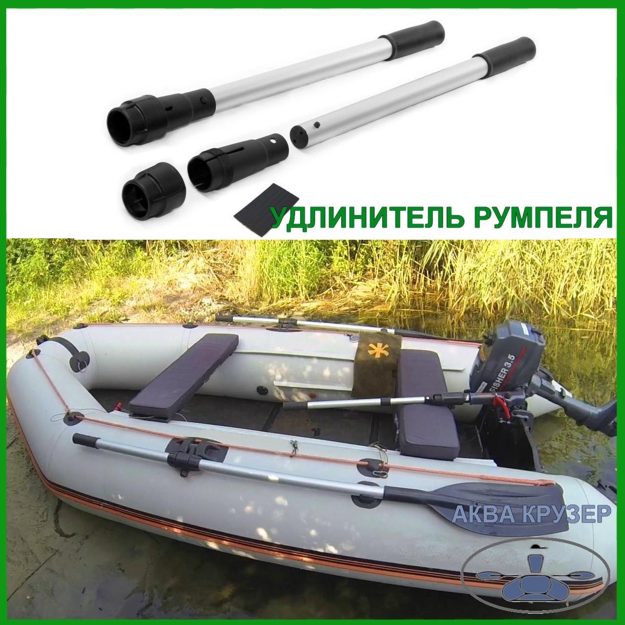 румпель удлинитель для лодки пвх