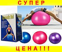 Гимнастический шар Gymnastic Ball для фитнеса..