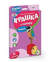 Детская игрушка из бумаги Попугая