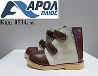 Утепленная ортопедическая обувь с высоким жёстким задником (18 р.)