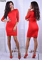Женское облегающее платье с длинными рукавами 42-46