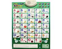 Говорящая азбука Знаток (REW-K041)