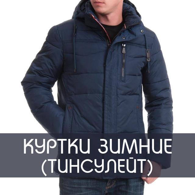 Купить Куртку Тинсулейт Москва