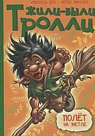 Детская книга Сиссель Бёэ: Полёт на метле