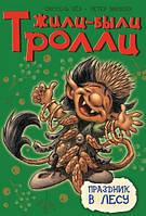Детская книга Сиссель Бёэ: Праздник в лесу