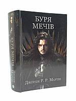 Ф Країна мрій Мартін Буря мечів 3 Мартин