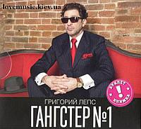 Музыкальный сд диск ГРИГОРИЙ ЛЕПС Гангстер № 1 (2015) (audio cd)