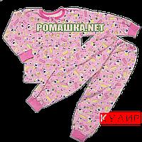 Детская пижама  тонкая р. 110 ткань КУЛИР 100% тонкий хлопок ТМ Алекс 3185 Розовый