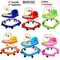 Ходунки детские BW0102 ( разные цвета)