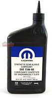 Масло трансмиссионное Mopar Synthetic Gear Lubricant SAE 75W-90  ✔ емкость 0.946 л