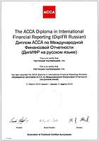 ACCA ДипИФР (диплом Великобритании)