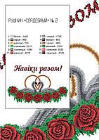 Рушник свадебный под вышивку РС 03