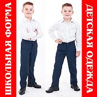 Детские брюки школьные для мальчика классические темно-синие