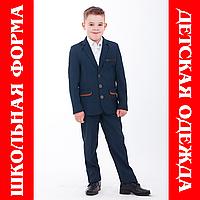 Школьный костюм для мальчика детский (школьная форма) брюки и пиджак черные