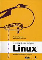 Курячий Г., Маслинский К. Операционная система Линукс. Курс лекций