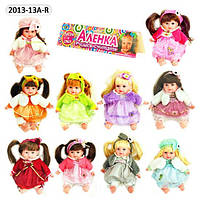 Кукла музыкальная  2013-13A-R  Аленка