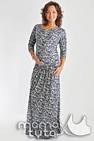 Платье для беременных и кормящих MamaTyta Макси (синий джинс)
