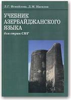 Учебник азербайджанского языка для стран СНГ + CD
