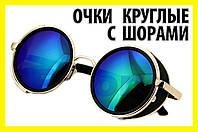 Очки круглые 43СрЗ винтаж синие зеркальные в золотой оправе кроты тишейды авиаторы с шорами