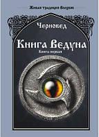 Книга Ведуна. Книга первая. Черновед
