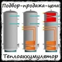Теплоаккумулятор: KHT-heating, Reflex, ЕS-Solutions, Przewodnik, PlusTerm, Kordi, Drazice