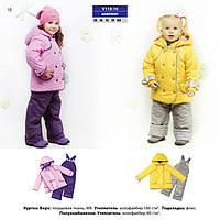 Демисезонный комплект для девочки Baby Line V118-16