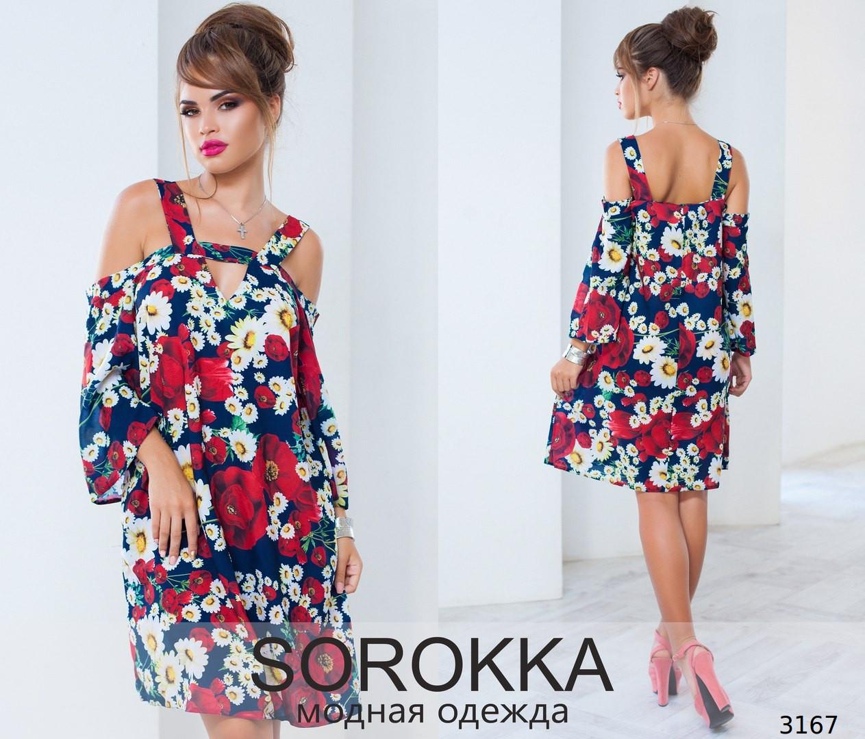 Sorokka Модная Одежда Интернет Магазин