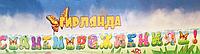 """Гирлянда """"С Днем Рождения"""".  бабочки"""