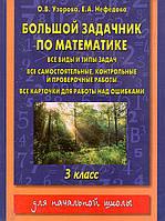Большой задачник по математике, 3 класс. О.В. Узорова, Е. А. Нефедова