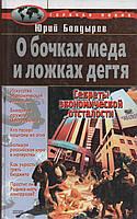 О бочках меда и ложках дегтя. Юрий Болдырев