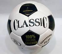 """Мяч футбольный """"CLASSIС"""" натуральная кожа."""