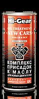 """Комплекс присадок к маслу для новых автомобилей Hi-Gear OIL TREATMENT """"NEW CARS"""" WITH ER ✔ 444мл."""