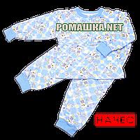 Детская байковая пижама для мальчика с начесом р. 86 ткань ФУТЕР 100% хлопок ТМ Алекс 3187 Голубой
