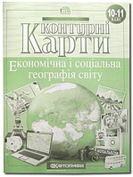 Контурні карти, 10-11 класи - Економічна і соціальна географія світу