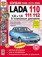 Книга ВАЗ 2110/2111/2112, Лада 110/111/112 Цветное руководство по ремонту и обслуживанию (8-клапанные модели)