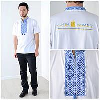 Мужская белая вышиванка с надписью Слава Украине
