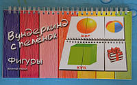 "Книга-пазл ""Вундеркинд с пеленок"" (фигуры)"