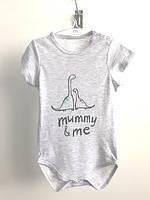 Детское боди для новорожденного с коротким рукавом серое с милой надписью мама и я для мальчиков и для девочек