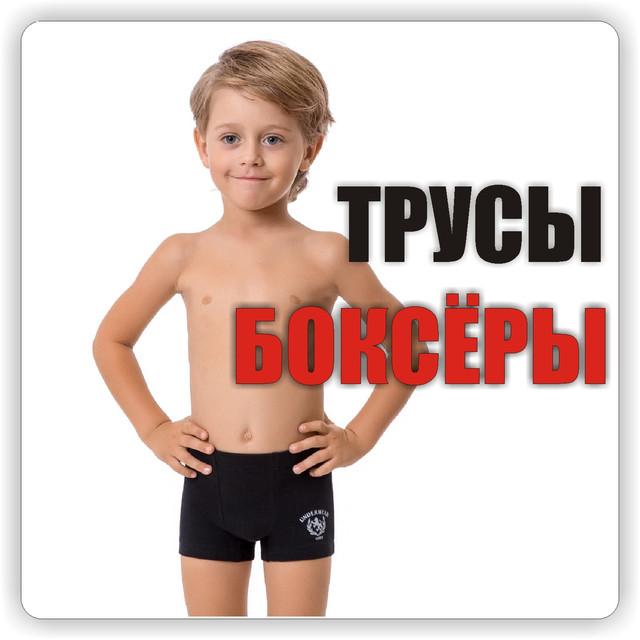 Трусы детские боксёры
