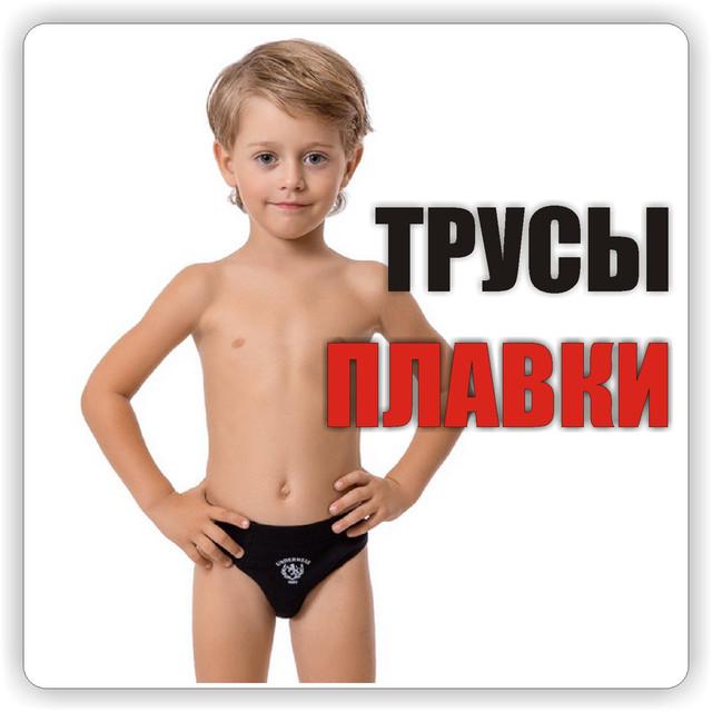 Трусы детские плавки