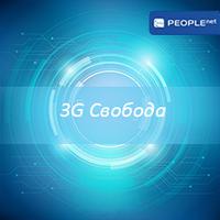 "Тарифный план ""3G Свобода"""