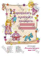 """Схема для частичной вышивки бисером 718 б ― """"Маленька принцеса"""" на украинском А3"""